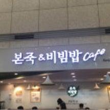 仁川空港『本粥&ビビ…