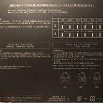 POLA B.A グランラグゼⅡ マスクの記事に添付されている画像