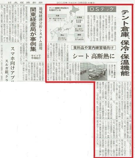 日経新聞に取り上げられました。