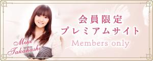 虹視力®カウンセラー 高橋未樹 会員限定サイト