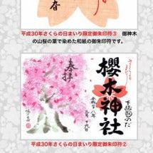 野田市 櫻木神社へ