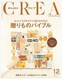 CREA表紙.jpg