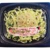 ポプラ「広島菜と鮭の和風おろし生パスタ」本日発売の巻の画像