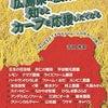 広島県の農業を知ると、カープを応援したくなるの巻の画像