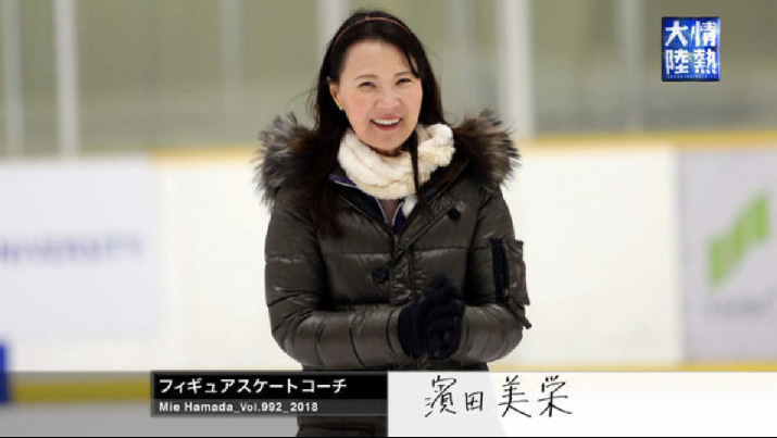 「濱田美栄」の画像検索結果
