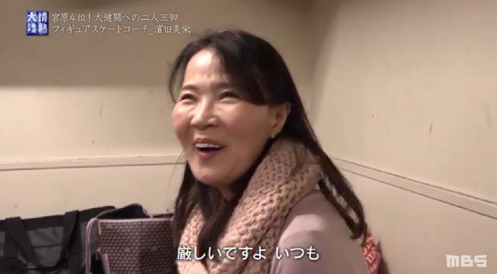 濱田 コーチ モラハラ