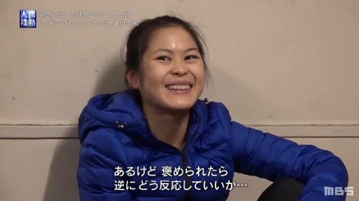 濱田 コーチ 評判