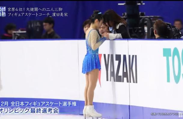 濱田 コーチ スケート