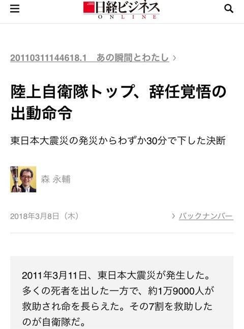 報道より】陸上自衛隊トップ、辞...