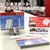 SO@Rビジネスポートのショップカードができましたの巻の画像