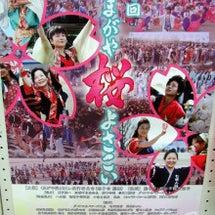 よさこい桜祭りのチラ…