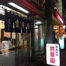 「中国料理 寶華園」…