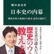 今日の読書~『日本史…