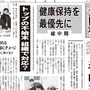 佐川国税庁長官が辞意…