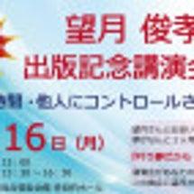■八戸で初開催「望月…