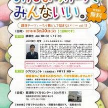 【ご案内】3月講演会