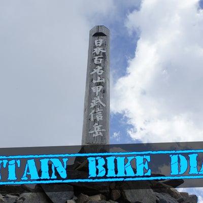 【登山×バイク=最強】登山を楽しむためにバイクを購入。/山バイク日記の記事に添付されている画像
