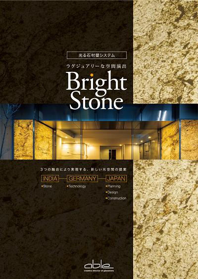 「光る石材壁」カタログ(表紙)