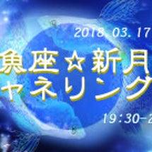 3/17(土)魚座新…