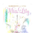 Miss Lilly…
