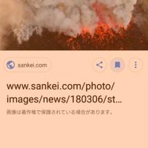 ◎新燃岳爆発的噴火、…