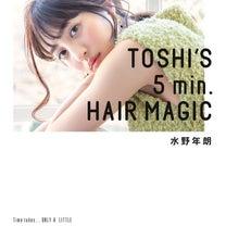全ページ公開します♪ 『Toshi's 5min Hair Magic』Partの記事に添付されている画像