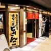 博多川端どさんこ 博多デイトス店~博多老舗の味噌ラーメンの画像