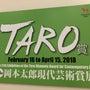 Taro Okamo…