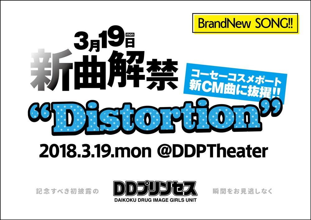 DDプリンセス新曲Distortion