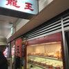 横浜 龍王でお昼ごはんの画像