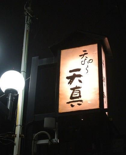 天ぷら天真 看板