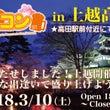 3/10(土)潟コン…