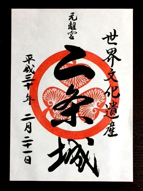 Image result for 二条城 御朱印