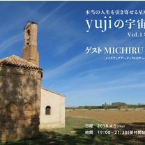 【yujiの宇宙会議 vol.4 牡羊座】の記事に添付されている画像