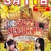 【告知】3/11(日)茨城県 AMZ牛久・石岡店 収録来店!の画像