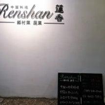 中華料理 蓮香 (レ…