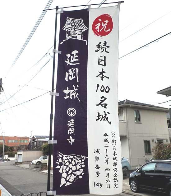 【写05】延岡城
