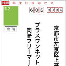 岡崎フリーマーケット…