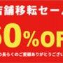【MAX60%OFF…