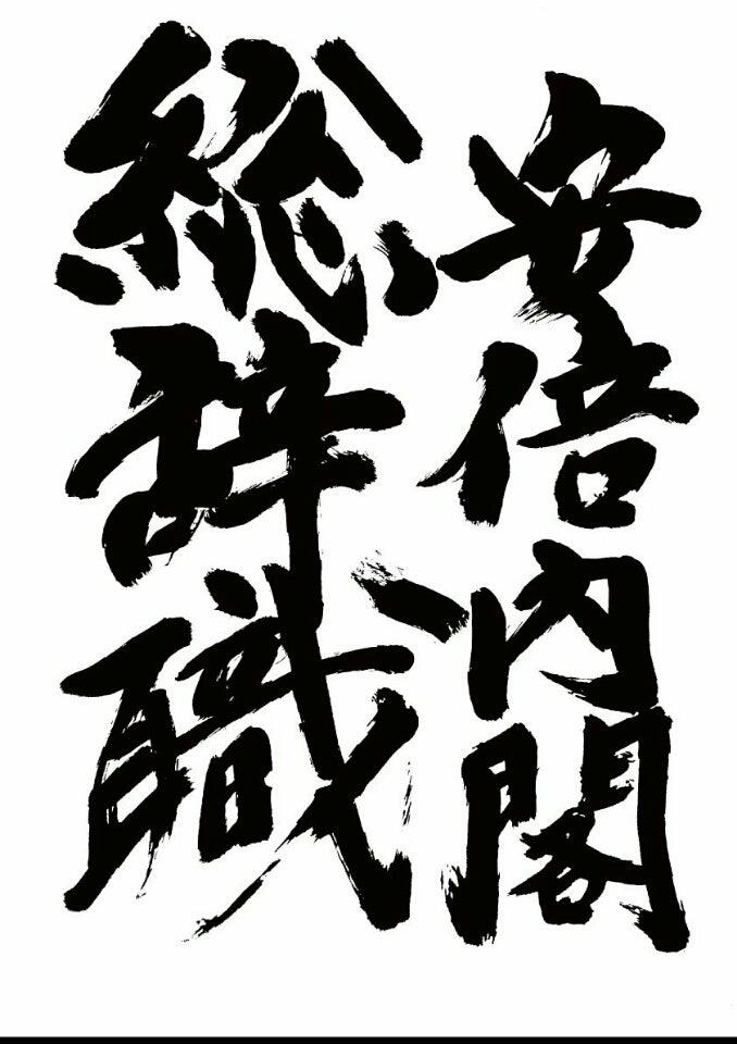 安倍内閣総辞職❗ めでたく大願成...