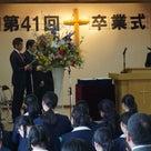 広島三育学院中学校卒業式の記事より