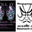 Shinya Yam…