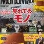 宝島社「MonoMa…