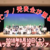 福田音楽教室『第9回…
