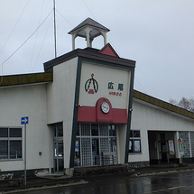 旧国鉄 広尾駅