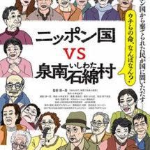 「ニッポン国VS泉南…