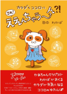 電子本「カラダと心にこれ!ええんちゃう~ん!」