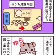 【ハム4コマ・13】…