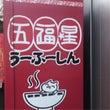 五福星(うーふーしん…