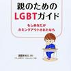 【紹介】先生と親のためのLGBTガイド【書籍】
